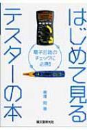 はじめて見るテスターの本 電子回路のチェックに必携!