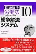 問題解決 労働法 10 紛争解決システム