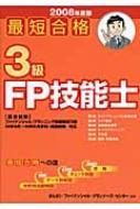 最短合格 3級FP技能士 2008年度版