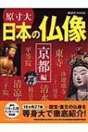 原寸大日本の仏像 京都編 講談社MOOK