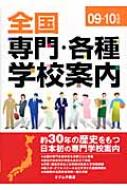 全国専門・各種学校案内 '09‐10年度版