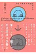 文化・建築・環境デザイン