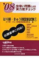 虫喰い問題による実力度チェック はり師・きゅう師国家試験 '08 1