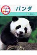 くらべてみよう!どうぶつの赤ちゃん 8 パンダ