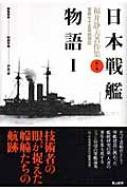 日本戦艦物語 1 福井静夫著作集