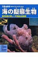 海の擬態生物 海中生物の美しく不思議な変身術 子供の科学サイエンスブックス