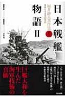 日本戦艦物語 2 福井静夫著作集