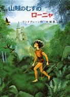 山賊のむすめローニャ リンドグレーン作品集 19 改版