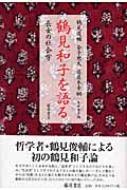 鶴見和子を語る 長女の社会学