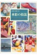 巨匠に教わる水彩の技法 画家の目と技でつづる美術史