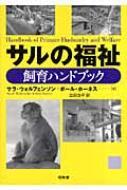 サルの福祉 飼育ハンドブック