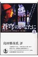 蒼穹のかなたに ピコ・デッラ・ミランドラとルネサンスの物語 1