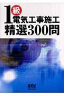 1級電気工事施工 精選300問 LICENSE BOOKS