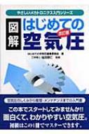 図解 はじめての空気圧 やさしいメカトロニクス入門シリーズ