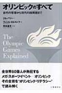 オリンピックのすべて 古代の理想から現代の諸問題まで