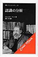 認識の分析 叢書・ウニベルシタス
