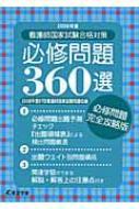 看護師国家試験合格対策 必修問題360選 2009年度