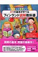 フィンランド読解教科書 フィンランド読解メソッド 4つの基本が学べる 日本語翻訳版
