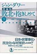 敗北を抱きしめて 下 第二次大戦後の日本人