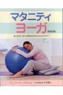 マタニティ・ヨーガ 母と胎児に活力と精神安定をもたらすガイド ガイアブックス