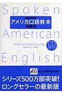 アメリカ口語教本・中級用