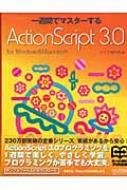 一週間でマスターするActionScript 3.0 for Windows&Macintosh