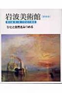 岩波美術館 歴史館 ひとと自然をみつめる 第11室 19世紀の美術