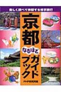 京都なるほどガイドブック 楽しく調べて体験する修学旅行