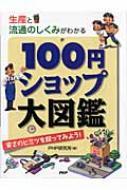 生産と流通のしくみがわかる 100円ショップ大図鑑 安さのヒミツを探ってみよう!