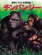 動物イラスト生態図鑑 7