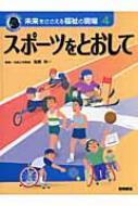 未来をささえる福祉の現場 4 スポーツをとおして