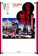 コスタリカの歴史 コスタリカ高校歴史教科書 世界の教科書シリーズ
