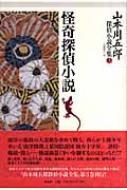 山本周五郎探偵小説全集 第3巻 怪奇探偵小説