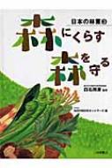 森にくらす・森を守る 日本の林業
