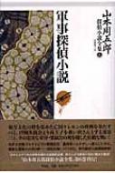 山本周五郎探偵小説全集 第6巻 軍事探偵小説