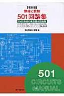 無線と實驗 501回路集 1960年代の真空管名回路集