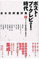 ポスト・ブックレビューの時代 倉本四郎書評集 上 1976‐1985