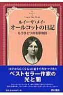 ルイーザ・メイ・オールコットの日記 もうひとつの若草物語