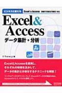 ビジネスに使えるExcel&Accessデータ集計・分析 Excel & Access 2007/2003/2002対応