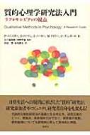 質的心理学研究法入門 リフレキシビティの視点