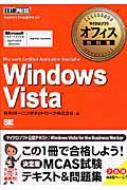 Windows Vista Microsoft Certified Application Specialist マイクロソフトオフィス教科書