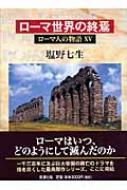 ローマ人の物語 15 ローマ世界の終焉