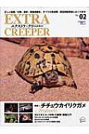 エクストラ・クリーパー NO.02 SEIBUNDO MOOK