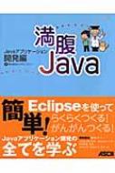 満腹Java Javaアプリケーション開発編
