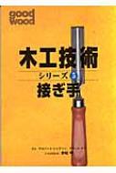 木工技術シリーズ 5 接ぎ手