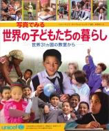写真でみる世界の子どもたちの暮らし 世界31ヵ国の教室から
