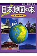 統計・資料で見る日本地図の本 第8巻