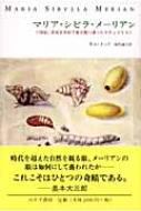 マリア・シビラ・メーリアン 17世紀、昆虫を求めて新大陸へ渡ったナチュラリスト