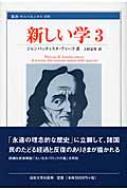 新しい学 3 叢書・ウニベルシタス