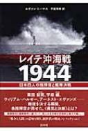 レイテ沖海戦1944 日米四人の指揮官と艦隊決戦